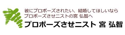 プロポーズさせニスト宮 弘智のロゴ